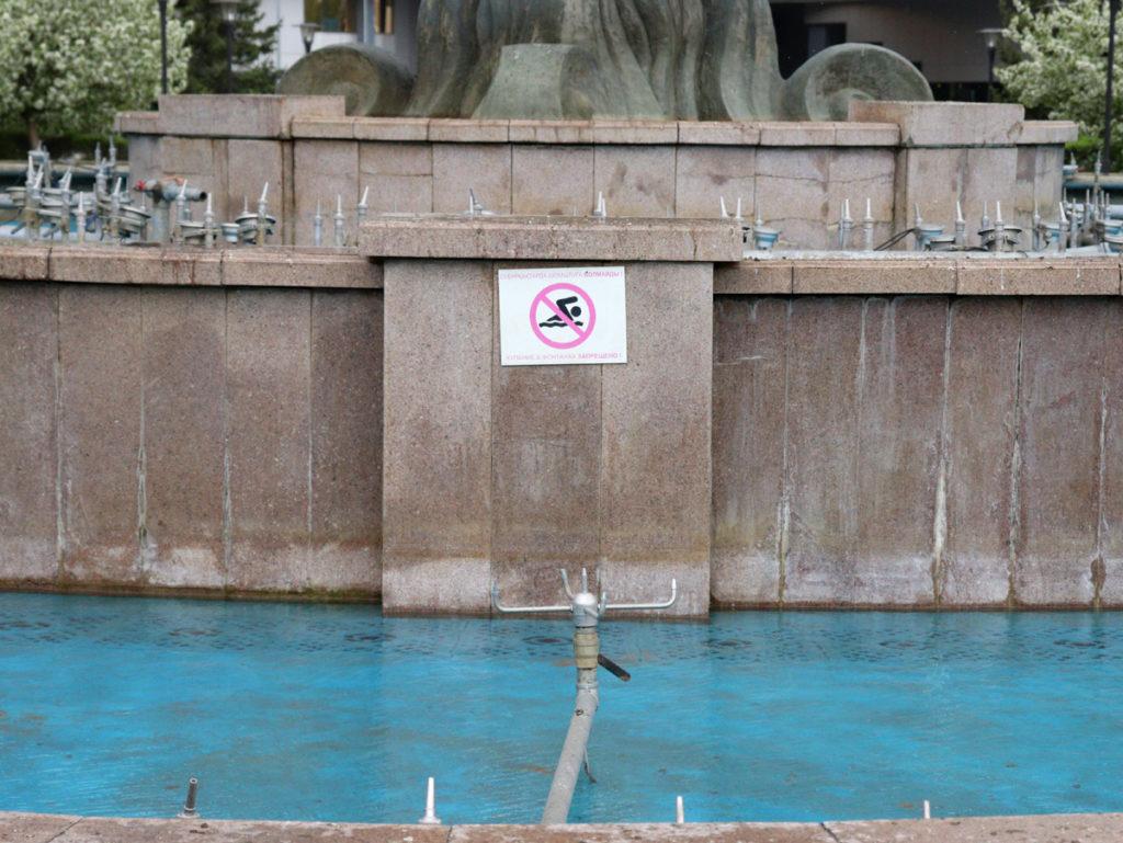 Brunnen vor dem Finanzministerium
